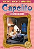 NHKプチプチ・アニメ カペリート カペリートの夢 [DVD]