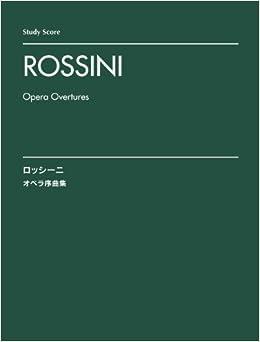 ロッシーニ: オペラ序曲集/スタディ・スコア