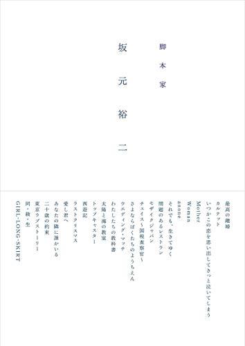 脚本家 坂元裕二 (-)