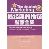 Download The Complete Works of the classic marketing wisdom (the latest version of the classic collection)(Chinese Edition) ebook