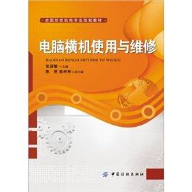 Computerized flat knitting machine use and maintenance [Paperback](Chinese Edition) (Computerized Knitting Machine)