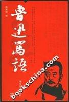 魯迅罵語(中国語) (角度16)