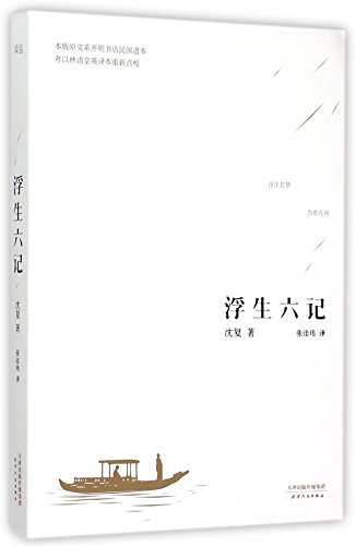 Six Chapters of A Floating Life (Chinese Edition)