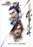 Jian Wang 3 set set of Enter the Dragon(Chinese Edition)