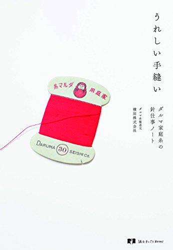 うれしい手縫い (読む手しごとBOOKS)