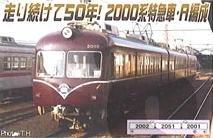 MICROACE A3364 長野電鉄2000系A編成 復活茶色塗装冬姿 B001V7SETK