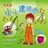 Download I can draw: Little Architects(Chinese Edition) pdf