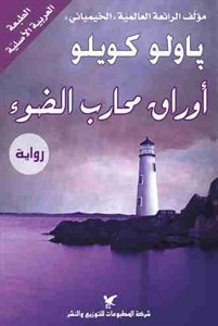 Download Awraq Mohareb Al Daw' (Warrior of the Light) ebook