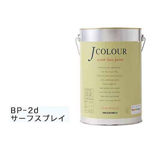 壁紙の上からでも簡単に塗れるインテリアペイント ターナー色彩 水性インテリアペイント Jカラー 4L サーフスプレイ JC40BP2D(BP-2d) 〈簡易梱包   B07S6TCYP6