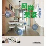 Fashion beauty home: modern(Chinese Edition) pdf epub