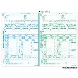 ヒサゴ 税源泉徴収票 A4 2面 2枚組(500セット入り)