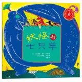 America the world's most classic folktale picture books: Monsters and seven sheep(Chinese Edition) ebook
