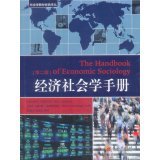 The Handbook of Economic Sociology(Chinese Edition)