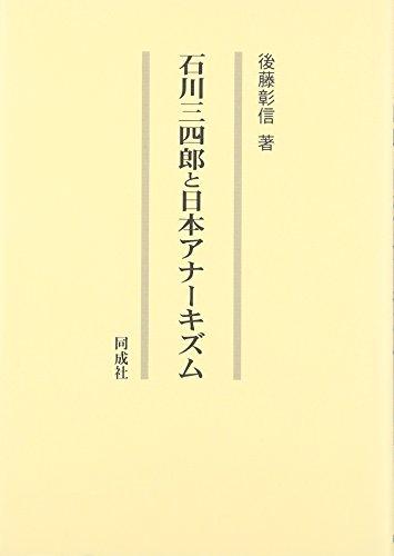 石川三四郎と日本アナーキズム