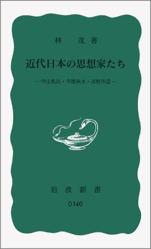 近代日本の思想家たち――中江兆民・幸徳秋水・吉野作造 (岩波新書)