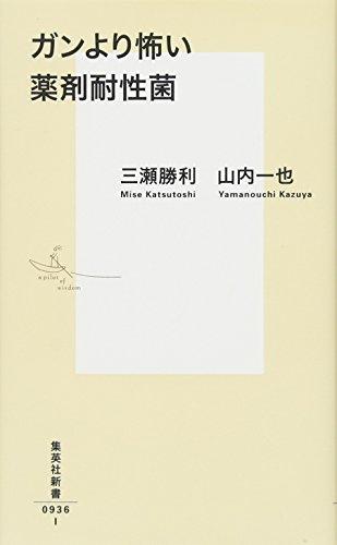 ガンより怖い薬剤耐性菌 (集英社新書)