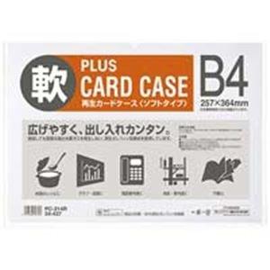 生活日用品 (業務用100セット) 再生カードケース B074MM7FM4 B4 ソフト 生活日用品 B4 PC-314R B074MM7FM4, きもののきらくや:fcb13678 --- rdtrivselbridge.se