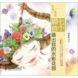 Download Design and color is painted in the United States: seven color draw your watercolor garden(Chinese Edition) pdf epub