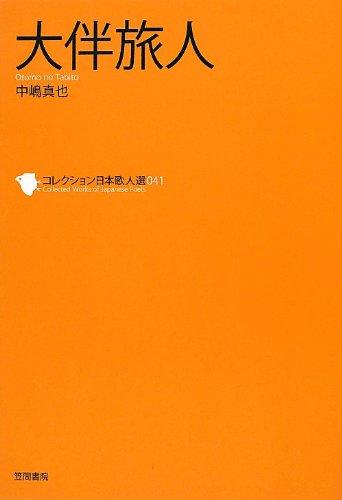 大伴旅人 (コレクション日本歌人選)