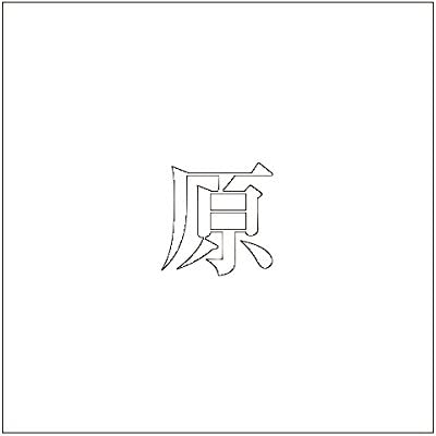切文字 カッティングシート 明朝文字 ホワイト 200×200mm表札板用 原 オーダーメイド 納期8営業日