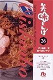 美味しんぼ (26) (小学館文庫)