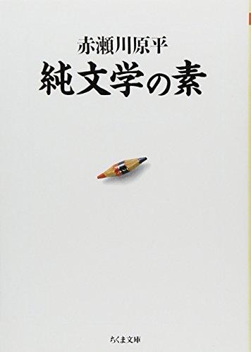 純文学の素 (ちくま文庫)