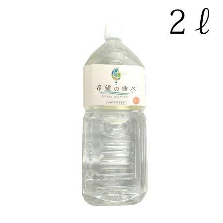 希望の命水2L 36種類以上のミネラルが入った液体マルチミネラルサプリ! B01DP3VC14