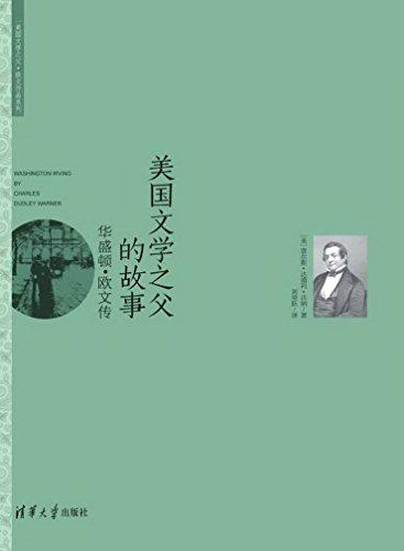美国文学之父的故事 ――华盛顿·欧文传 (美国文学之父·欧文作品系列) (Chinese Edition)