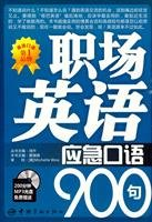 Download 900 Emergent Spoken English in Workplace-200-minutes MP3 CD for free (Chinese Edition) PDF
