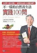 Bu Yi Yang de Zi Ran Yang Sheng Fa: Shi Jian 100 Wen [With DVD] (Chinese Edition)
