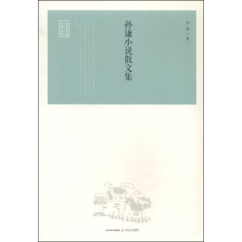 Sun Qian fiction essays(Chinese Edition)