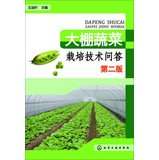 Greenhouse vegetable cultivation techniques Answers - Second Edition