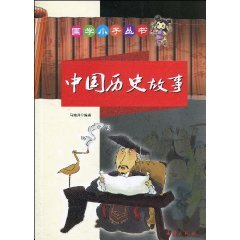 Stories Of Chinese History (Chinese Edition) pdf