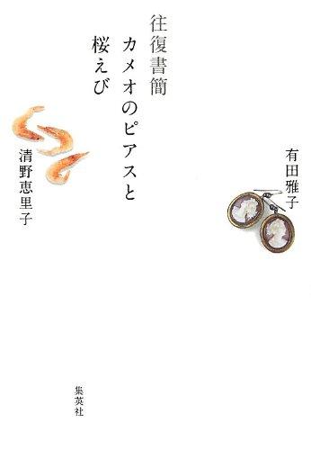 往復書簡 カメオのピアスと桜えび 感想 清野 恵里子有田 雅子 読書メーター
