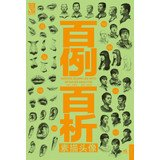One hundred cases of one hundred Analysis: portrait sketch(Chinese Edition) Text fb2 ebook