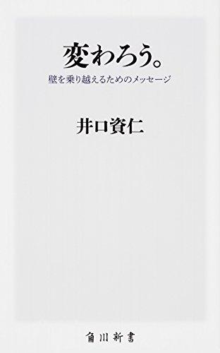 変わろう。 壁を乗り越えるためのメッセージ (角川新書)