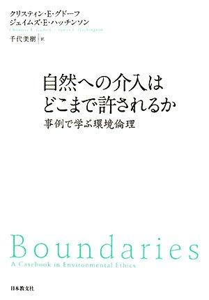 Shizen e no kainyū wa dokomade yurusareruka = Boundaries : Jirei de manabu kankyō rinri