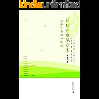薛瑞萍班级日志:心平气和的一年级 (亲近母语)