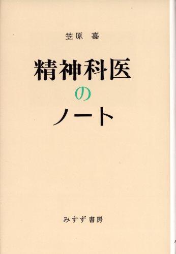 精神科医のノート