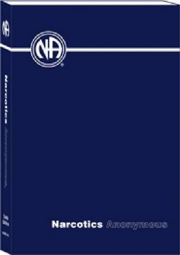 Narcotics Anonymous (Na Step Working Guide)