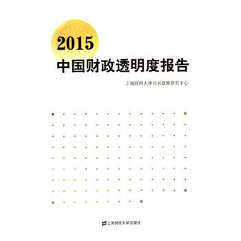 Download 2015 China Financial Transparency Report(Chinese Edition) pdf