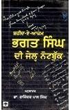 Shaheed - E -Azam Bhagat Singh Di Jail Notebook