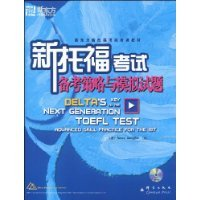 TOEFL Test Advanced Skill Practice for the IBT (Chinese Edition)