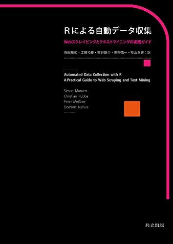 Rによる自動データ収集: Webスクレイピングとテキストマイニングの実践ガイド