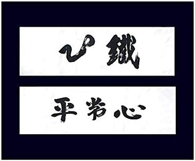 TENUGUI – Japanese Cotton Towel 2 pieces set Samurai s precept White Attitude