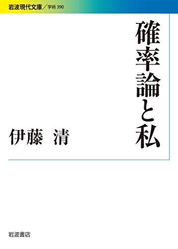確率論と私 (岩波現代文庫)