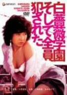 白薔薇学園 そして全員犯された [DVD] B000N3SWEK