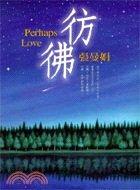 9573316951 - Manjuan Zhang: Fang Fu (Perhaps Love) (Chinese Edition) - 書