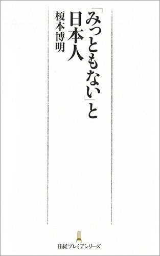 「みっともない」と日本人 (日経プレミアシリーズ)
