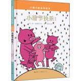 Elephant and Piggie: Happy Pig Day (Chinese Edition)